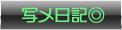 写メ日記◎