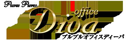 オフィスディーバロゴ