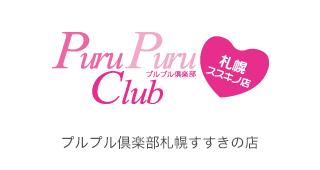 プルプル倶楽部札幌すすきの店