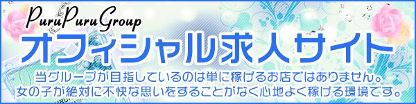 北海道プルプルグループ女性求人サイト