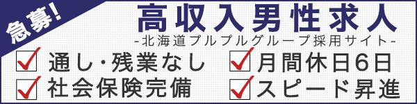 北海道プルプルグループ男性求人サイト