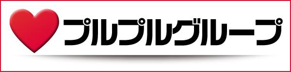 京都プルプルグループ