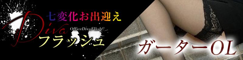 【Divaフラッシュ-七変化お出迎え-】ガーターOL