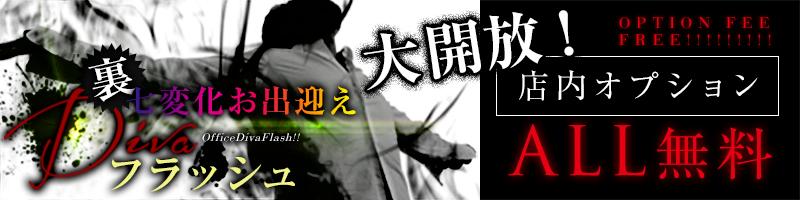 【Divaフラッシュ-裏・七変化お出迎え-】店内オプションALL無料