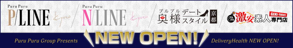 プルプルグループ デリバリーヘルス4店舗 近日OPEN!