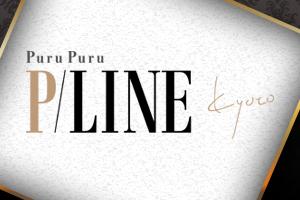 プルプルP/LINE