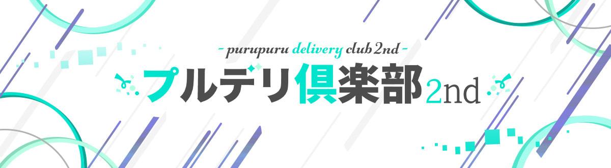 プルデリ倶楽部2nd
