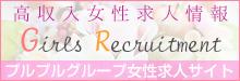 プルプルグループ女子求人サイト