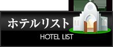おすすめホテルのご案内