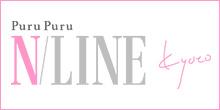プルプルN-LINE