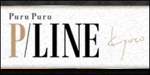 プルプルP-LINE